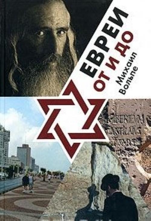 Evrei ot i do