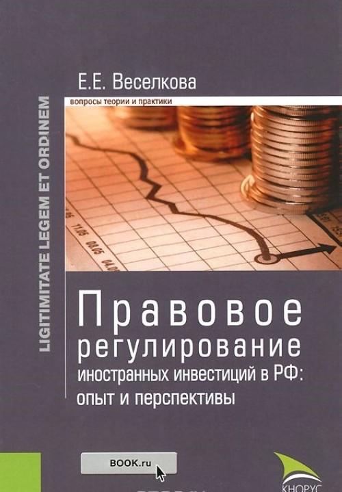 Pravovoe regulirovanie inostrannykh investitsij v RF. Opyt i perspektivy