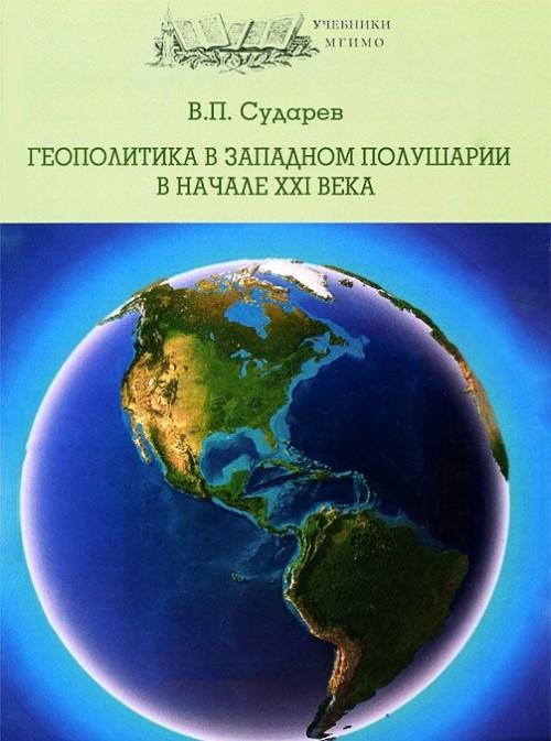 Geopolitika v Zapadnom polusharii v nachale XXI veka