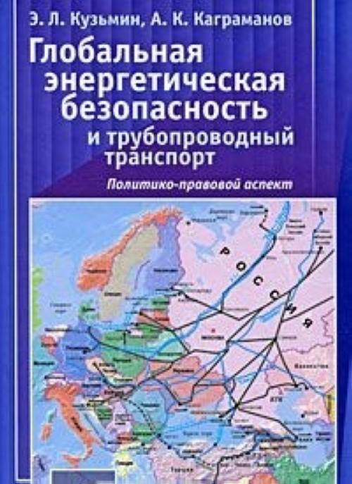Globalnaja energeticheskaja bezopasnost i truboprovodnyj transport. Politiko-pravovoj aspekt