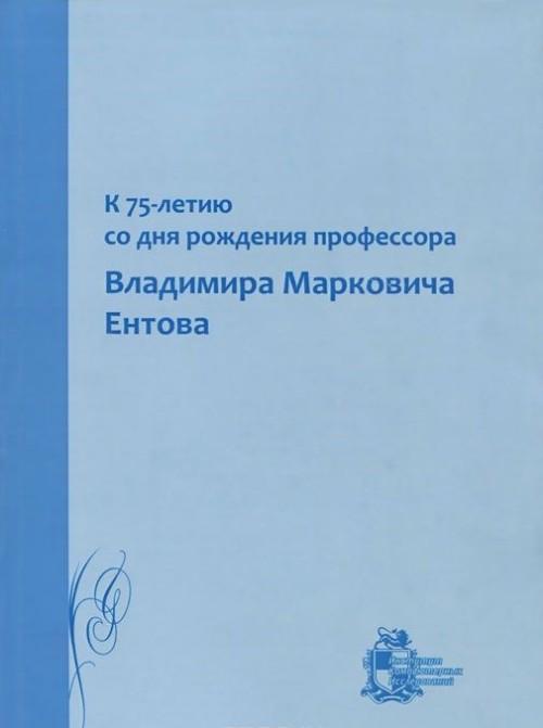 K 75-letiju so dnja rozhdenija professora Vladimira Markovicha Entova