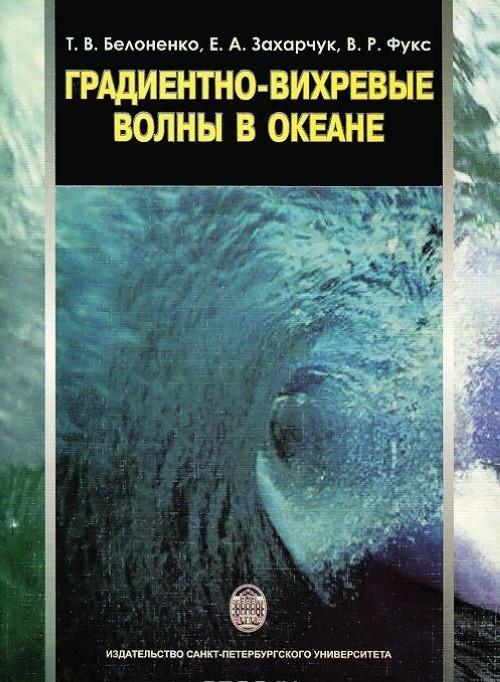 Gradientno-vikhrevye volny volny v okeane