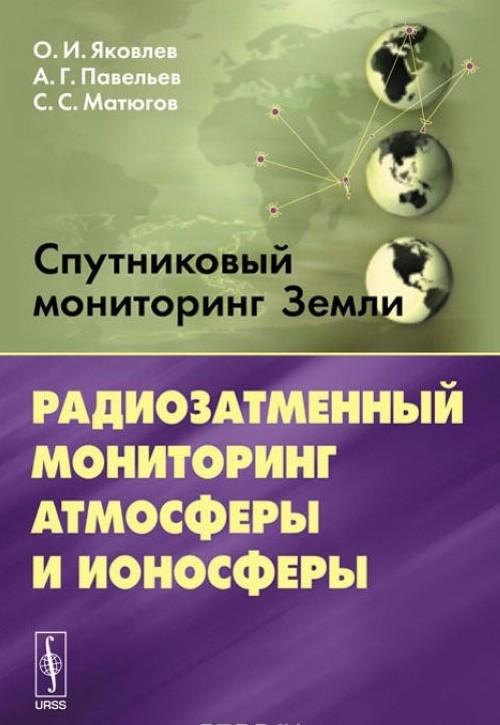 Sputnikovyj monitoring Zemli. Radiozatmennyj monitoring atmosfery i ionosfery