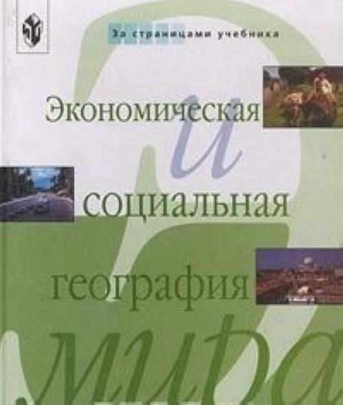 Ekonomicheskaja i sotsialnaja geografija mira