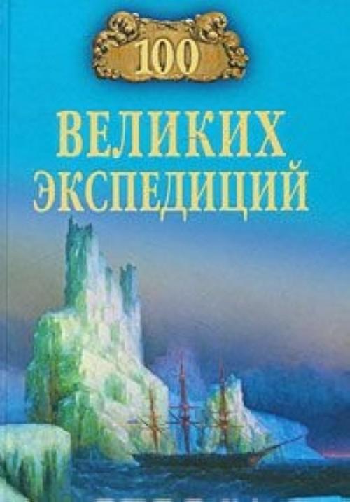 100 velikikh ekspeditsij
