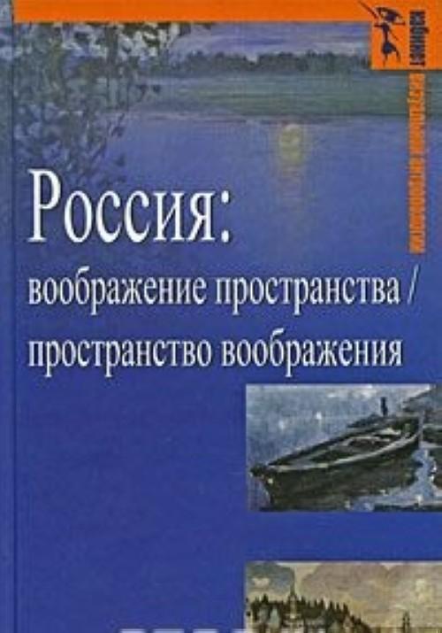 Rossija. Voobrazhenie prostranstva / prostranstvo voobrazhenija