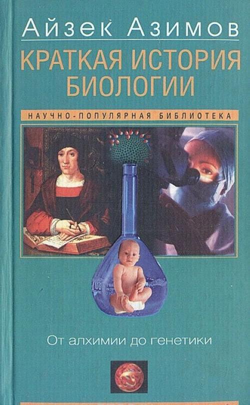 Kratkaja istorija biologii. Ot alkhimii do genetiki