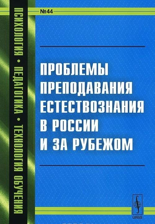 Problemy prepodavanija estestvoznanija v Rossii i za rubezhom
