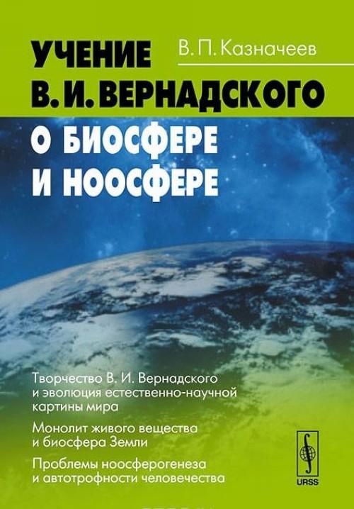 Uchenie V. I. Vernadskogo o biosfere i noosfere