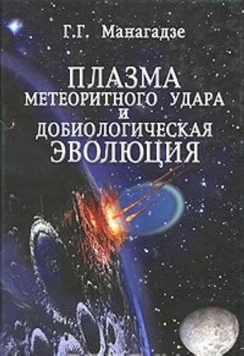 Plazma meteoritnogo udara i dobiologicheskaja evoljutsija