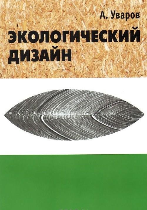 Ekologicheskij dizajn. Istorija, teorija i metodologija ekologicheskogo proektirovanija