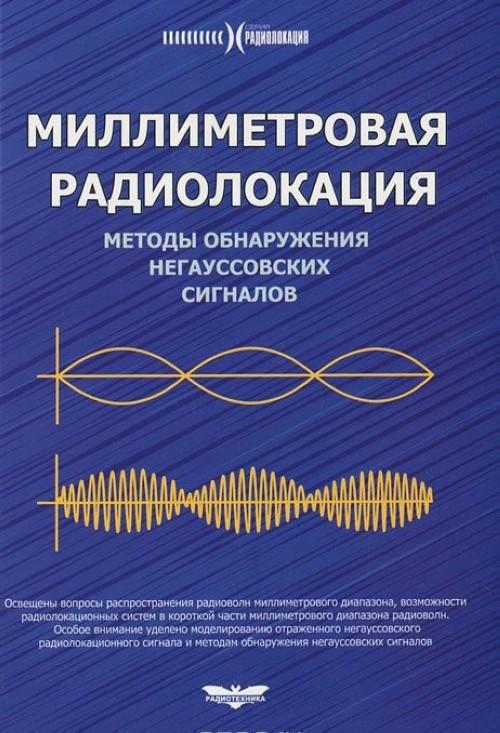 Millimetrovaja radiolokatsija. Metody obnaruzhenija negaussovskikh signalov