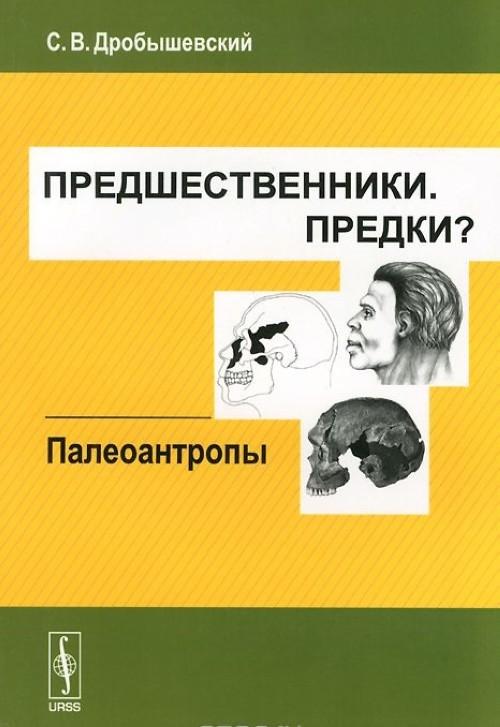 Predshestvenniki. Predki? Chast 5. Paleoantropy