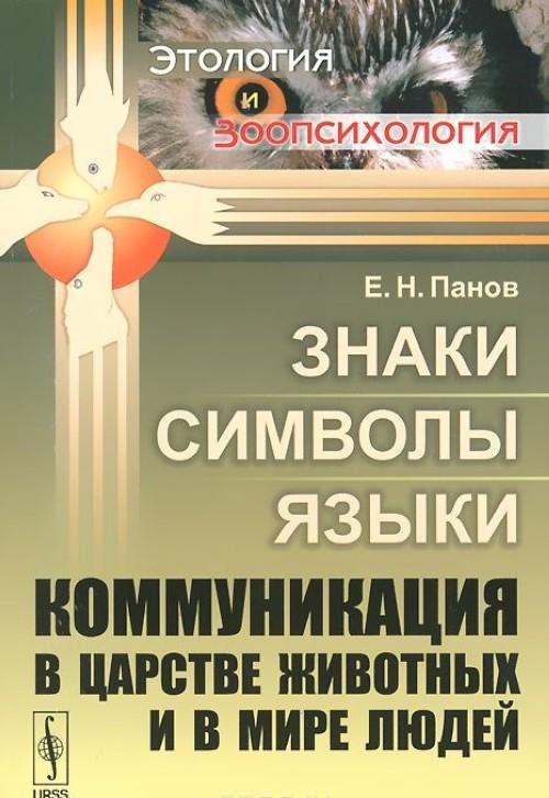 Znaki, simvoly, jazyki. Kommunikatsija v tsarstve zhivotnykh i v mire ljudej