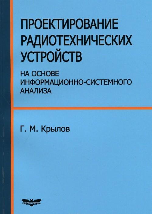 Proektirovanie radiotekhnicheskikh ustrojstv na osnove informatsionno-sistemnogo analiza
