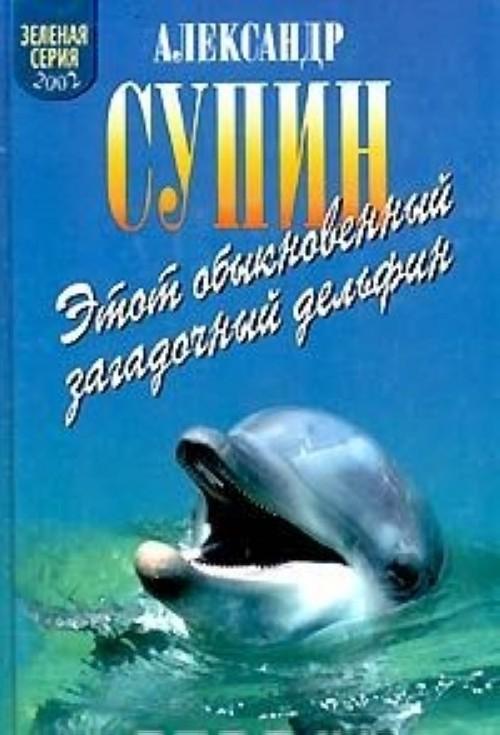 Этот обыкновенный загадочный дельфин