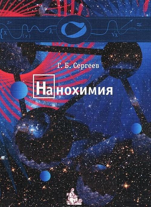Нанохимия. Учебное пособие