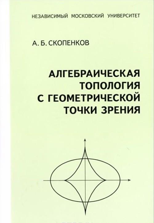 Algebraicheskaja topologija s geometricheskoj tochki zrenija