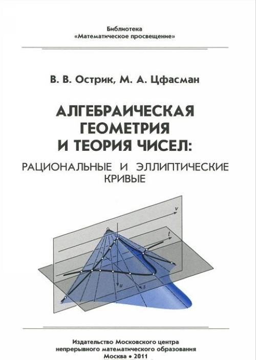 Algebraicheskaja geometrija i teorija chisel. Ratsionalnye i ellipticheskie krivye