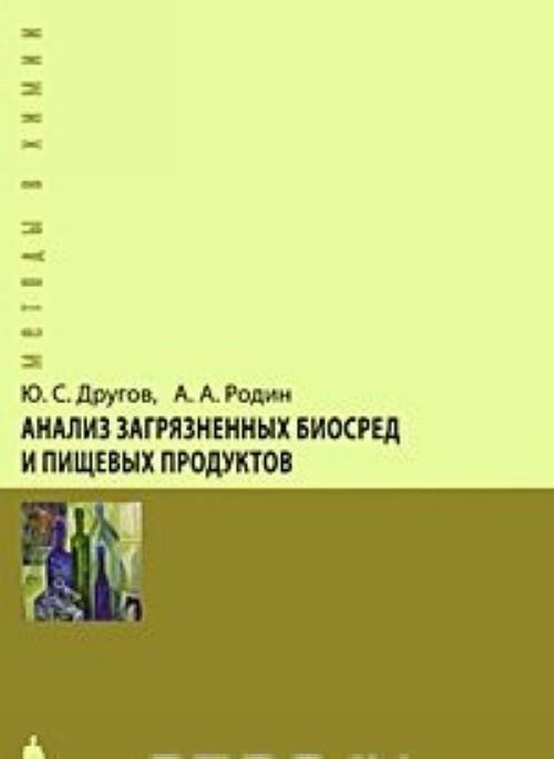 Analiz zagrjaznennykh biosred i pischevykh produktov