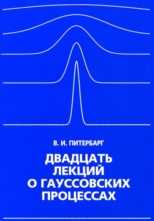 Dvadtsat lektsij o gaussovskikh protsessakh
