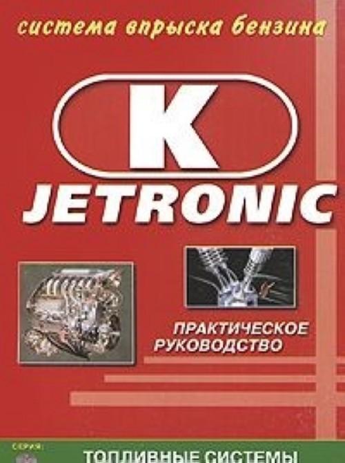Система впрыска бензина K-Jetronic. Практическое руководство