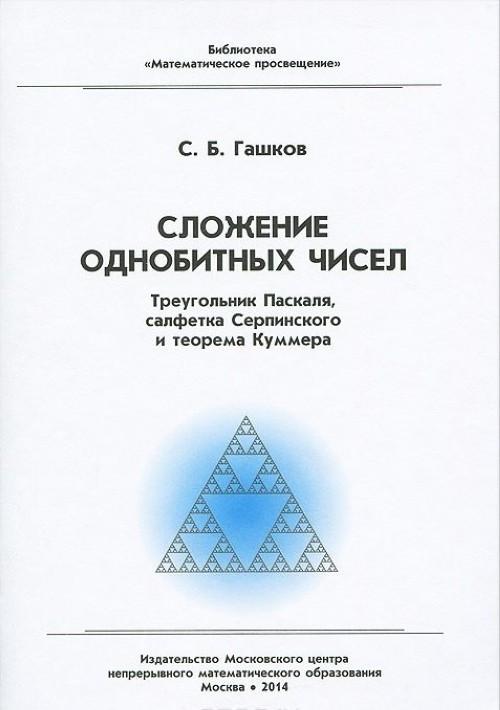Slozhenie odnobitnykh chisel. Treugolnik Paskalja, salfetka Serpinskogo i teorema Kummera