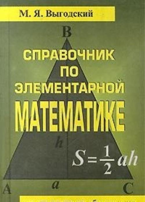 Spravochnik po elementarnoj matematike