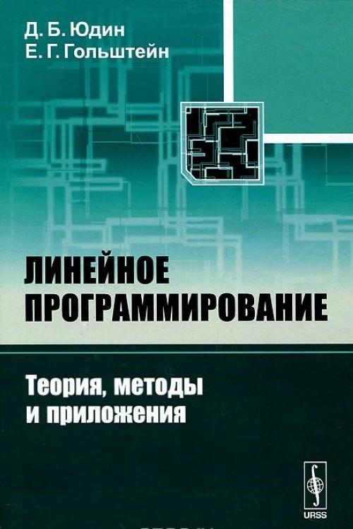 Linejnoe programmirovanie. Teorija, metody i prilozhenija