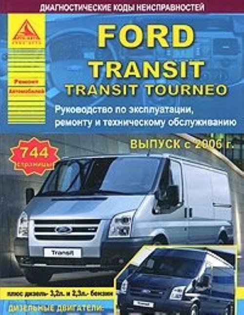 Ford Transit. Vypusk s 2006 g. Rukovodstvo po ekspluatatsii, remontu i tekhnicheskomu obsluzhivaniju