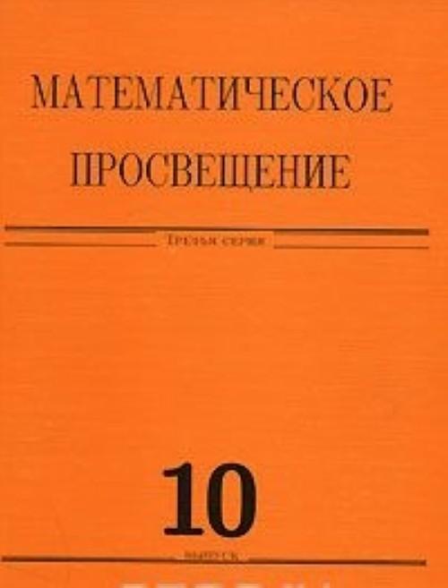 Matematicheskoe prosveschenie. Tretja serija. Vypusk 10
