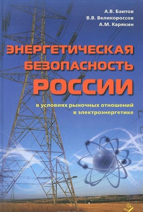 Energeticheskaja bezopasnost Rossii v uslovijakh rynochnykh otnoshenij v elektroenergetike