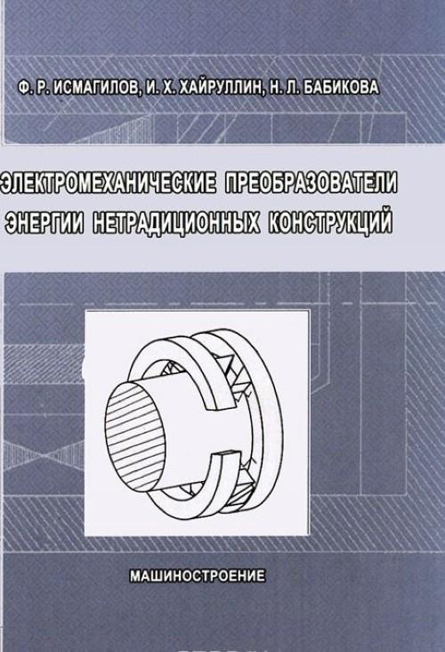 Elektromekhanicheskie preobrazovateli energii netraditsionnykh konstruktsij