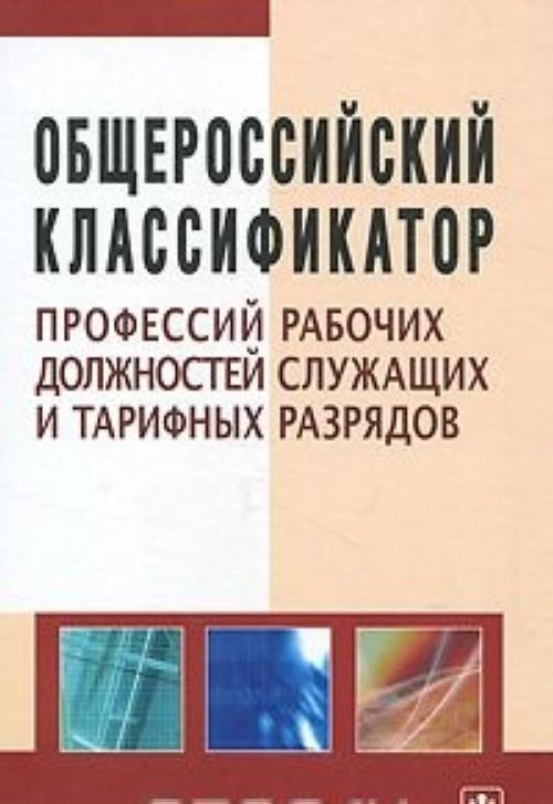 Obscherossijskij klassifikator professij rabochikh, dolzhnostej sluzhaschikh i tarifnykh razrjadov