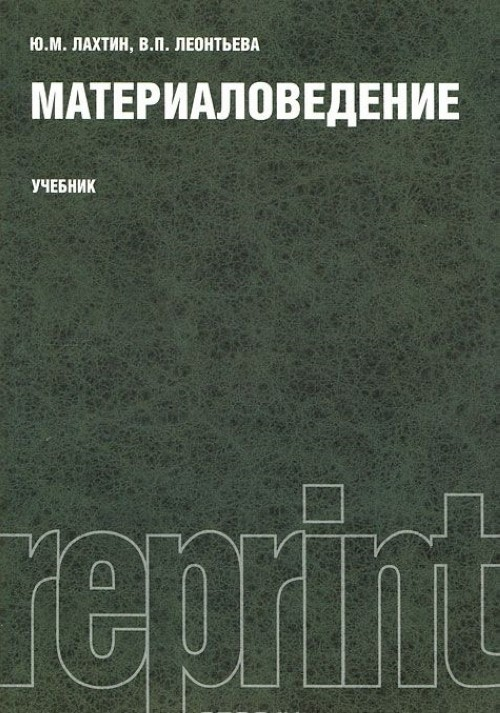 Materialovedenie