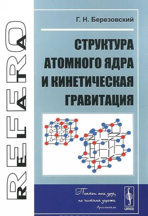 Struktura atomnogo jadra i kineticheskaja gravitatsija