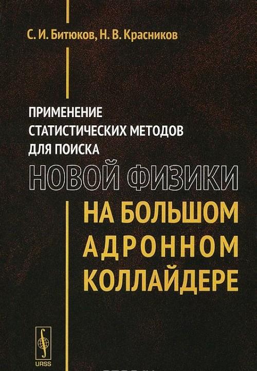 Primenenie statisticheskikh metodov dlja poiska novoj fiziki na Bolshom adronnom kollajdere