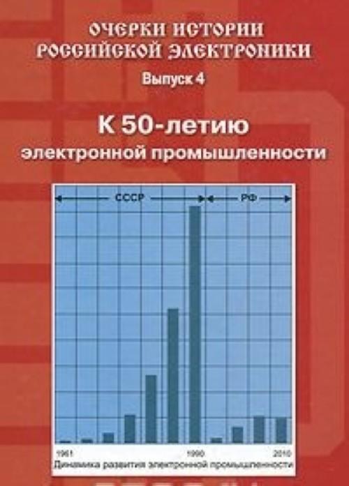 Ocherki istorii rossijskoj elektroniki. Vypusk 4