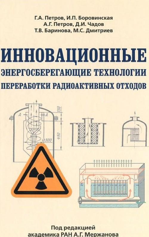 Innovatsionnye energosberegajuschie tekhnologii pererabotki radioaktivnykh otkhodov