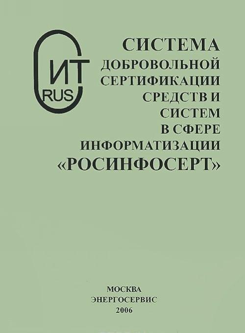 Sistema dobrovolnoj sertifikatsii sredstv i sistem v sfere informatizatsii
