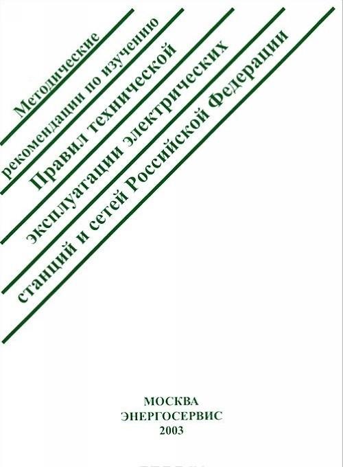 Методические рекомендации по изучению Правил технической эксплуатации электрических станций и сетей Российской Федерации