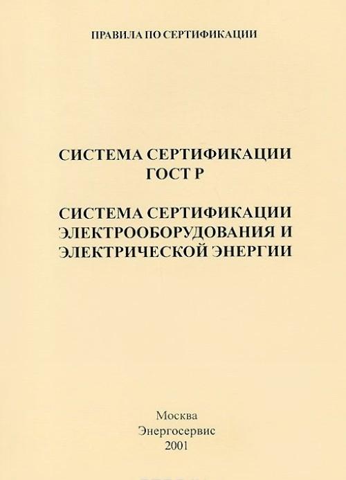 Pravila sertifikatsii. Sistema sertifikatsii GOST R. Sistema sertifikatsii elektrooborudovanija i elektricheskoj energii
