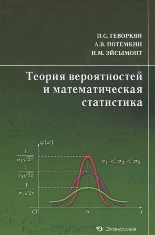 Teorija verojatnostej i matematicheskaja statistika