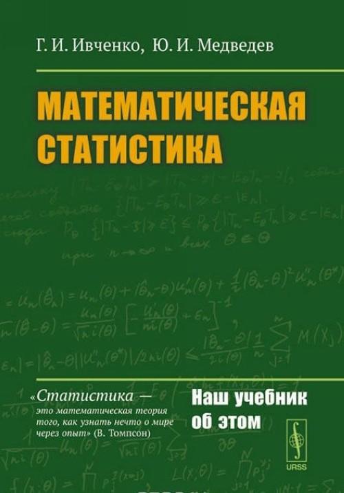 Matematicheskaja statistika