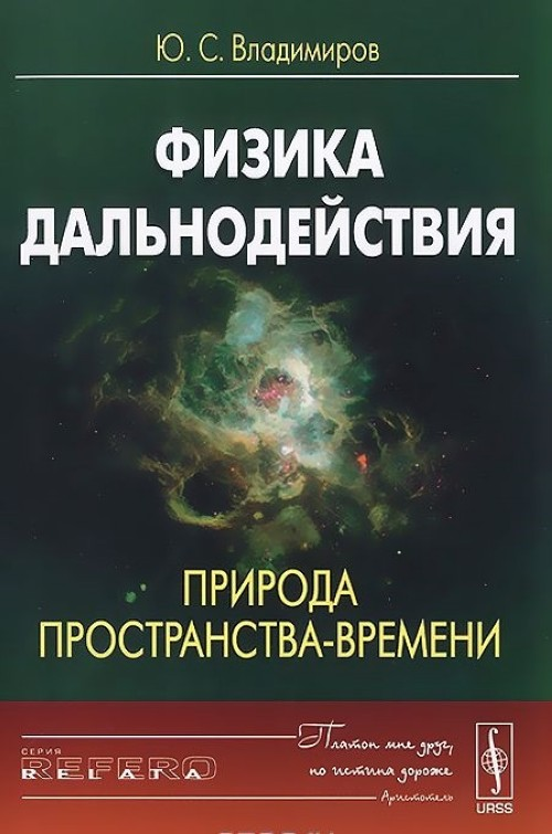 Fizika dalnodejstvija. Priroda prostranstva-vremeni