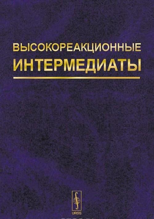 Vysokoreaktsionnye intermediaty. Aktivnye intermediaty khimicheskikh i biokhimicheskikh protsessov