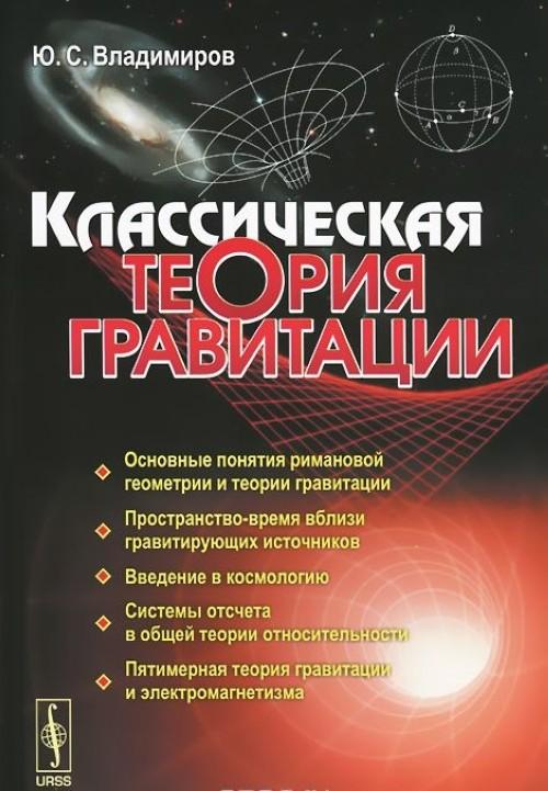 Klassicheskaja teorija gravitatsii