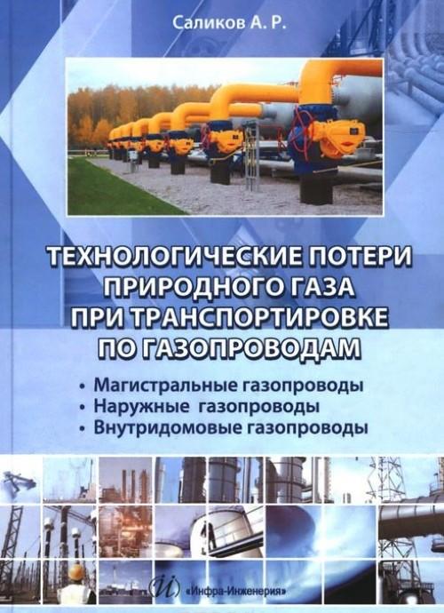 Tekhnologicheskie poteri prirodnogo gaza pri transportirovki po gazoprovodam. Magistralnye gazoprovody, naruzhnye gazoprovody, vnutridomovye gazoprovody