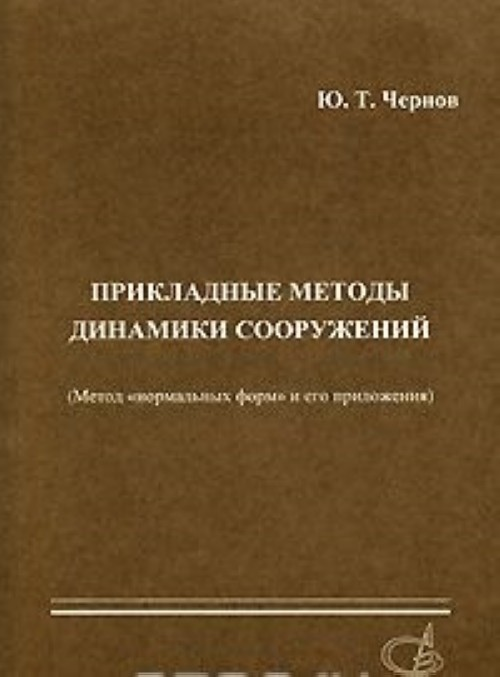 Prikladnye metody dinamiki sooruzhenij (Metod