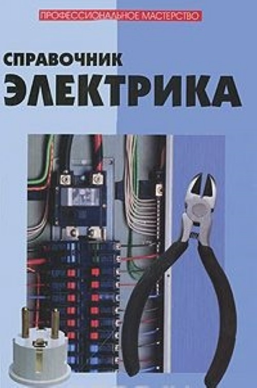 Spravochnik elektrika